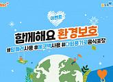 bhc치킨, 식목일 맞아 '함께해요 환경보호' 캠페인 댓글 이벤트