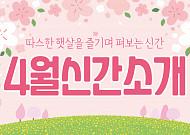 [카드뉴스] 따스한 햇살을 즐기며 펴보는 신간!