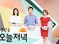 '오늘저녁' 김해 산해진미 무한리필, 2만 6000원에 즐기는 '슬기로운 외식생활'