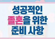 [카드뉴스] 성공적인 졸혼을 위한 준비 사항