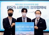 JYP엔터테인먼트, 월드비전과 업무 협약 체결…해외 환아 치료비 지원 사업 전개