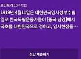 '대한민국임시정부수립일' 리브메이트 오늘의퀴즈 정답공개