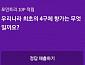 '우리나라 최초 4구체 향가' 리브메이트 오늘의퀴즈 정답공개