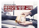 '불스원 프리미엄 스팀세차' 마이홈플러스 홈플퀴즈 정답은?