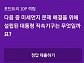 '미세먼지 해결위한 대통령 직속기구' 리브메이트 오늘의퀴즈 정답공개