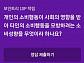 '개인 소비행동이 타인 소비행동을 모방하려는 소비성향' 리브메이트 오늘의퀴즈 정답공개
