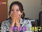 박혜성 추정 '불타는 청춘' 새 친구 등장 예고…강경헌 설렘 폭발(ft. 한정수ㆍ송은영)