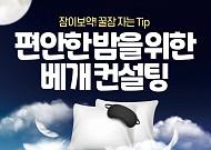[카드뉴스] 시니어의 편안한 밤을 위한 베개 컨설팅