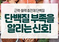 [카드뉴스] 몸이 단백질 부족을 알리는 신호