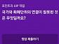'루블ㆍ프랑ㆍ엔 등 국가 화폐단위' 리브메이트 오늘의퀴즈 정답공개