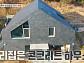 고양 반전 리모델링 하우스ㆍ양주 콘크리트 하우스(서울엔 우리집이 없다)
