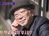 """'풀꽃' 나태주 시인, 방탄소년단(BTS) 제이홉 향한 러브콜 """"연락주세요"""""""