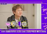 신계숙 교수ㆍ이문수 신부ㆍ핲기 배우ㆍ조명신 의사, 그들의 이중생활…'유퀴즈' 예고