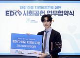 """2PM 준호, 꾸준한 선한 영향력 """"최선 다해 아이들 돕고 싶다"""""""