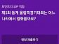 '제1회 동계 올림픽 개최나라' 리브메이트 오늘의퀴즈 정답공개