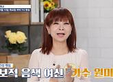 원미연 나이 잊은 몸매…체지방 10kg 감량 비법 공개(알콩달콩)