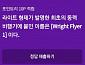 '라이트형제 최초 비행기 이름' 리브메이트 오늘의퀴즈 정답공개