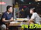 이지혜, 남편 문재완 유튜브 '관종언니' 지분 요구에 당황...용인 모델하우스 방문