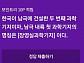 '장영실 과학기지' 리브메이트 오늘의퀴즈 정답공개