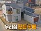 '서울엔 우리집이 없다' 청라 사물인터넷(IoT) 인공지능 집ㆍ고성 액티비티 하우스