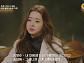 유튜버 '프리지아' 송지아, '프렌즈' 정재호 소개팅녀…블랙핑크 제니 닮은 외모