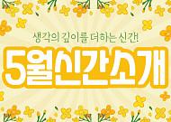 [카드뉴스] 생각의 깊이를 더하는 신간