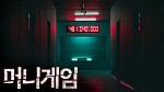 BJ파이X육지담, 웹예능 '머니게임' 악플 고통 호소