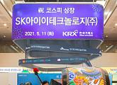 [비즈 스톡] SK아이이테크놀로지(SKIET), 상장일 주가 24% 급락…'따상' 없었다