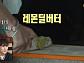 레몬딜버터+소고기…배우 이지훈, 나이 34세 남양주 아파트 집에서의 아침 식사 공개