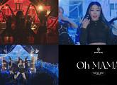 블링블링, 타이틀곡 'Oh MAMA' 퍼포먼스 프리뷰 공개 '매혹적 비주얼'