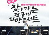 크라잉넛ㆍ울랄라세션ㆍ최유나 등 출연…'2021 찾아가는 전국민 희망콘서트' 성료