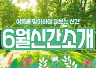 [카드뉴스] 여름을 맞이하며 펴보는 신간