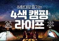 [카드뉴스] 취향대로 즐기는 4색 캠핑 라이프