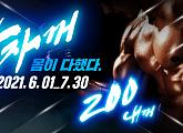 """칸테움, 챌린지션 '남자꺼' 6월 1일 예선 시작 """"몸에 자신있는 男 모여라"""""""