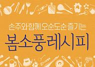 [카드뉴스] 손주와 함께 오순도순 즐기는 봄소풍 레시피!
