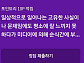'루핑효과ㆍ베르테르 효과ㆍ매스미디어효과' 리브메이트 오늘의퀴즈 정답공개