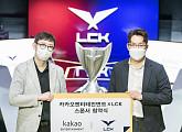 "LCK, 카카오엔터테인먼트와 파트너 계약 체결 ""시너지 기대"""