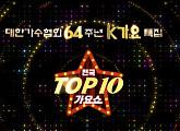 대한가수협회 64주년 '2021 전국 TOP10 가요쇼' 3부작 방송