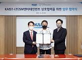 SM, 카이스트와 업무 협약…이수만 총괄 프로듀서, KAIST서 특강