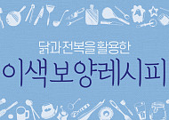 [카드뉴스] 닭과 전복을 활용한 이색 보양 레시피