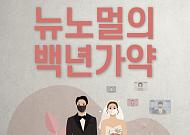 뉴노멀 시대의 결혼