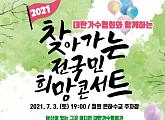 남진ㆍ이자연ㆍ정수라ㆍ노브레인ㆍ윙크 등 '찾아가는 전국민 희망콘서트-철원'서 개최