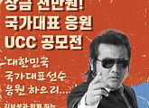 '의리' 김보성, 레드엔젤 도코올림픽 응원 릴레이 이벤트 개최