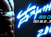 칸테움, 챌린지션 '남자꺼' 본선 본격 시작…심사위원 송준근ㆍ채윤