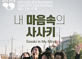 [비즈X웨이브 리뷰] '내 마음속의 사사키', 사나이의 진한 우정…부천국제판타스틱영화제 화제작