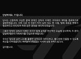 T1, 시즌 중 양대인 감독과 계약 종료…2년 연속 '독이 든 성배'