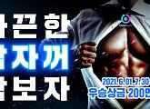 칸테움, 챌린지션 '남자꺼' 본선 푸쉬 스타트…최후의 우승자는 누구?