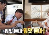 """천뚱&홍현희, 한남동 이영자 한방통닭 먹방 투어…닭껍질 쌈&김잎쌈 """"김치는 소화제"""""""