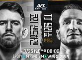 코리 샌드하겐 vs TJ 딜라쇼 & 아스펜 래드 vs 메이시 치아슨, UFC 중계 스포티비 나우ㆍ스포티비 온