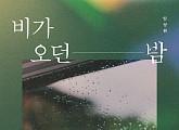 '新 음색 미남' 임상현, '비가 오던 밤' 25일 발매 '감성 충전' 나선다